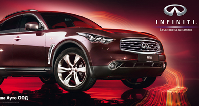 Infiniti FX-50 - Lights Off
