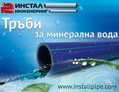 Instal Ingenering Mineral water pipes