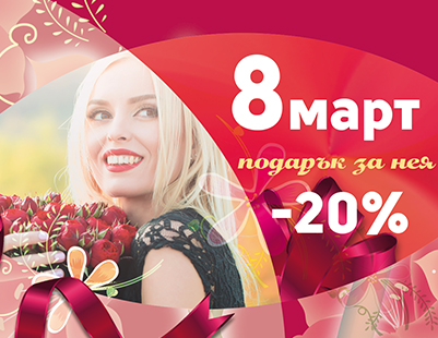 8 of March - Woman's day Promotion