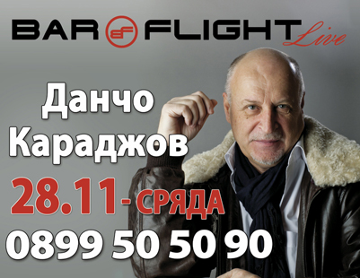 Bar Flight Events