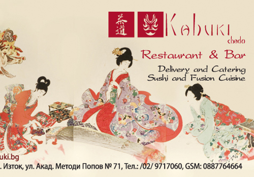 Business card design - Kabuki