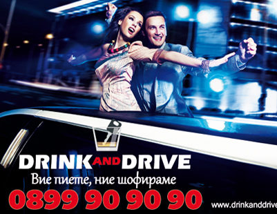 Drink and Drive Flyer