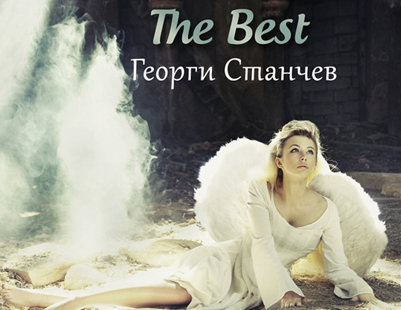 georgi Stanchev - CD cover