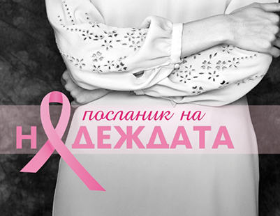Hope's messenger - Prevention - Breats Cancer Campaign
