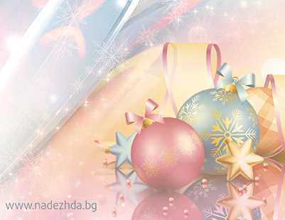 Chrstmas Card Voucher Nadejda Hospital