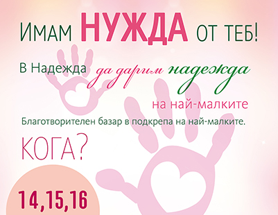 Poster design - Nadezhda Hospital